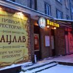 Вход в ресторан Вацлав