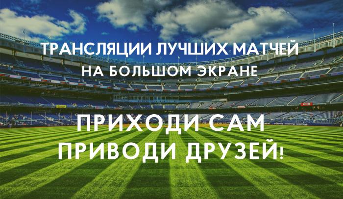 Спортивные трансляции в ресторане Вацлав
