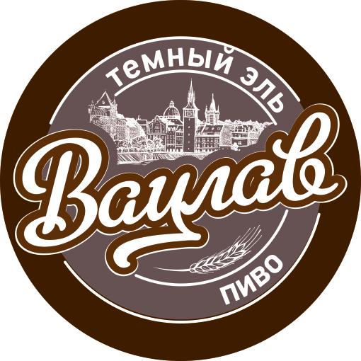 Пиво Вацлав темный эль
